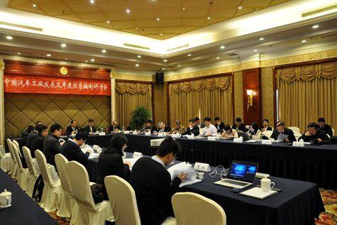 w88手机版登录召开汽车工业发展及年度报告编制研讨会